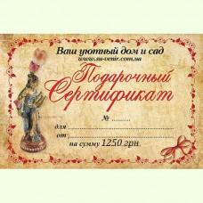 Подарочный сертификат на 1250 грн.